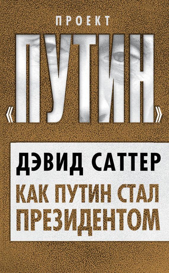 Скачать Дэвид Саттер бесплатно Как Путин стал президентом