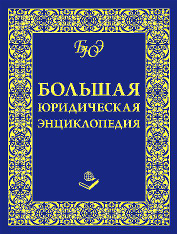 Отсутствует Большая юридическая энциклопедия ю а лукаш формирование эффективных договорных отношений с контрагентами