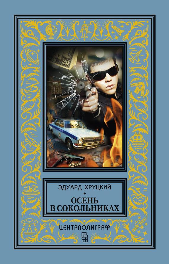 Эдуард Хруцкий Осень в Сокольниках (сборник)