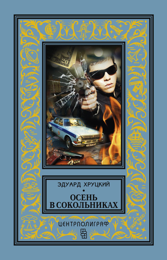 Эдуард Хруцкий бесплатно