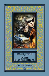 Хруцкий, Эдуард  - Осень в Сокольниках (сборник)
