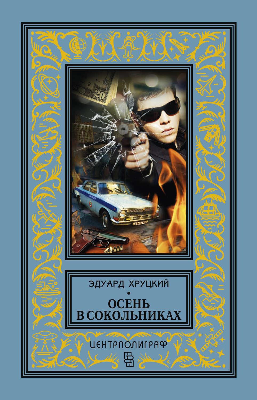 Эдуард хруцкий все книги скачать