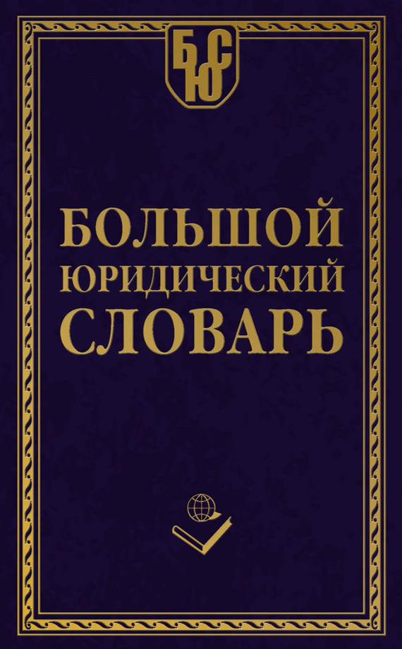 Скачать Большой юридический словарь быстро