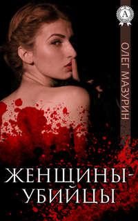 Мазурин, Олег  - Женщины-убийцы