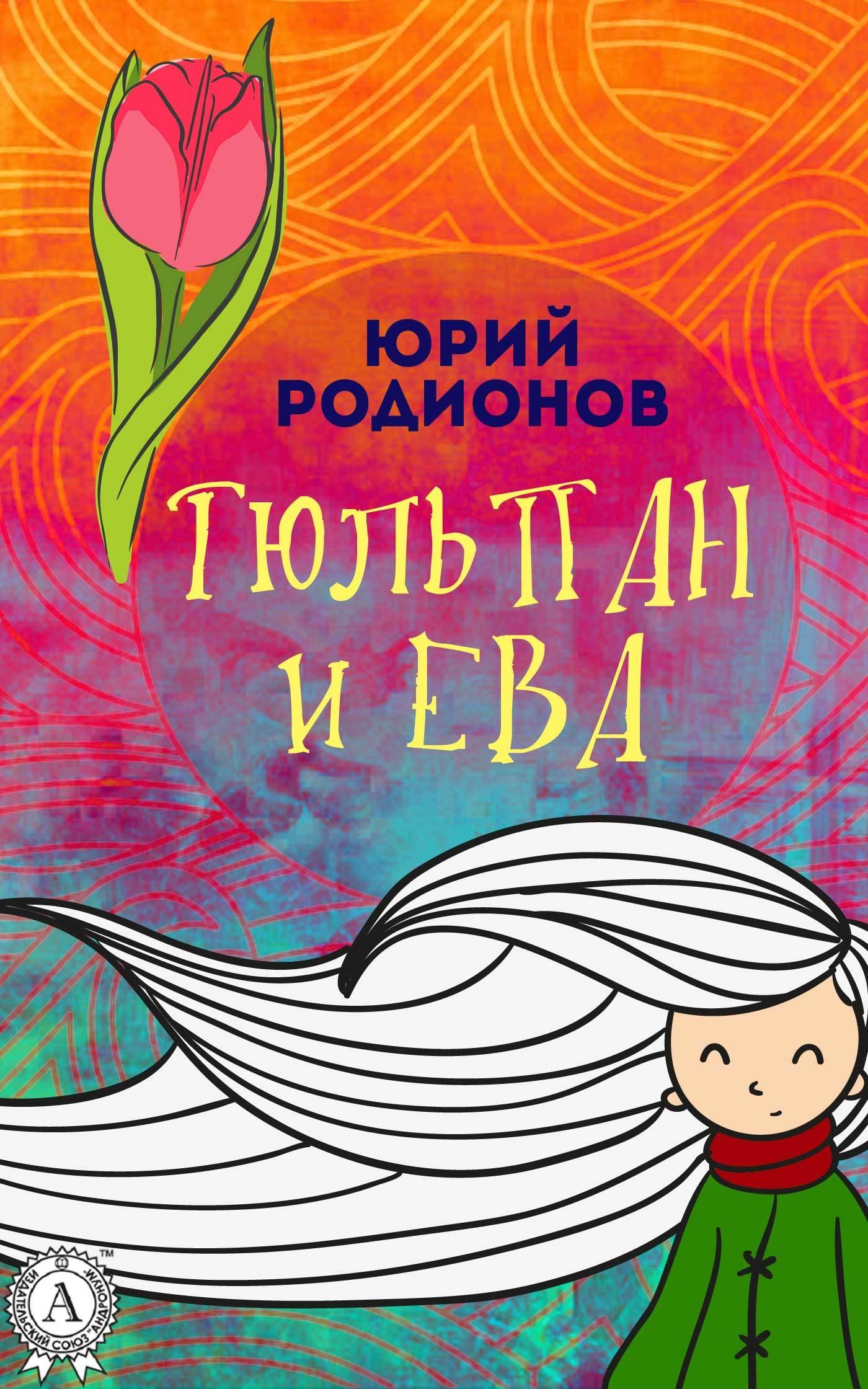 Юрий Родионов - Тюльпан и Ева