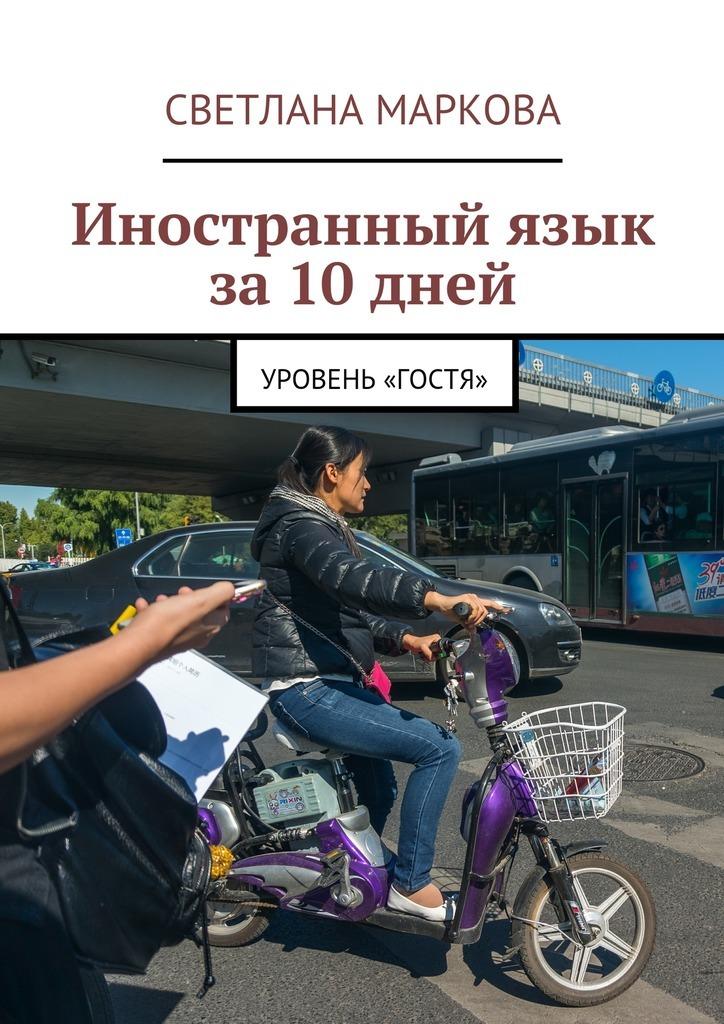 цены Светлана Дмитриевна Маркова Иностранныйязык за10дней. Уровень «Гостя»