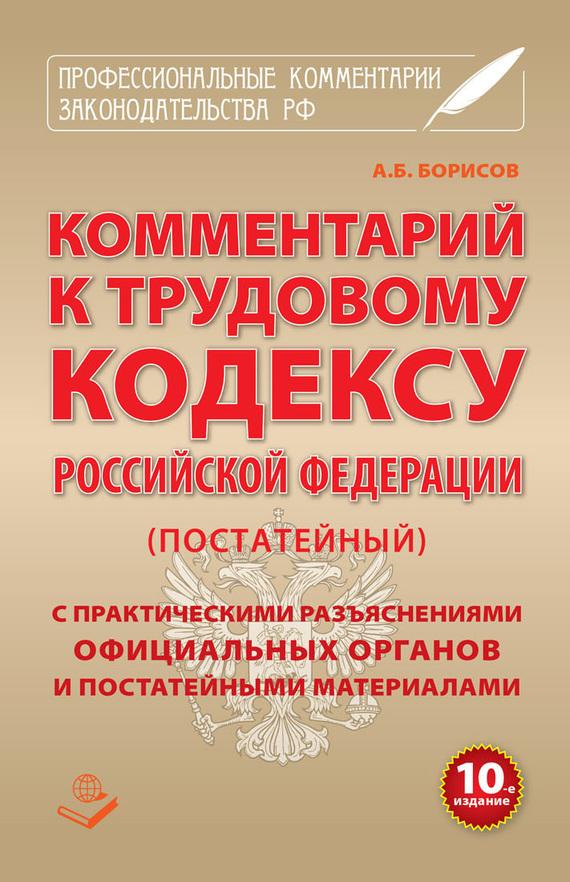 Скачать Комментарий к Трудовому кодексу Российской Федерации (постатейный) с практическими разъяcнениями официальных органов и постатейными материалами быстро