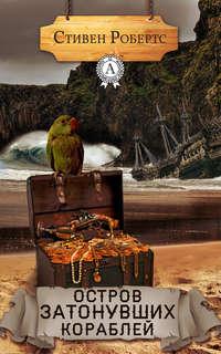 Робертс, Стивен  - Остров затонувших кораблей