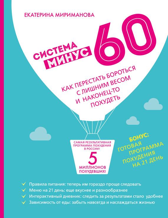 Екатерина Мириманова Система минус 60. Как перестать бороться с лишним весом и наконец-то похудеть екатерина мириманова грани