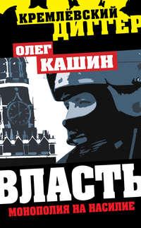 Кашин, Олег  - Власть. Монополия на насилие