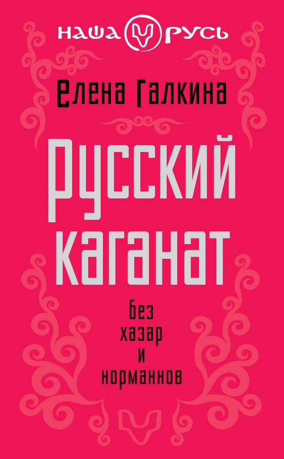 читать книгу Елена Сергеевна Галкина электронной скачивание