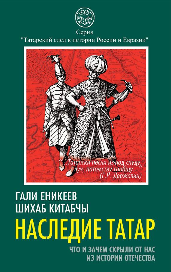 Наследие татар. Что и зачем скрыли от нас из истории Отечества изменяется быстро и настойчиво