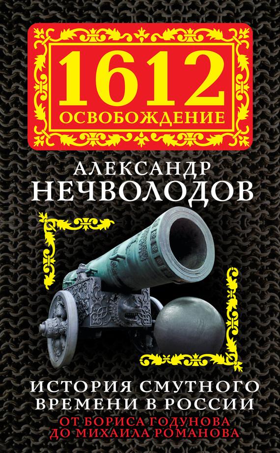 Александр Нечволодов бесплатно