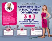 Салтыков, Сергей  - Снижение веса и настройка организма 3 в 1: полная методика