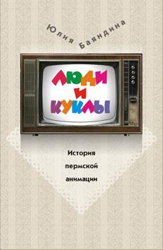 Юлия Баяндина бесплатно