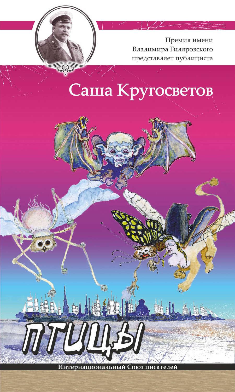 Новые книги по альтернативной истории 2015 года