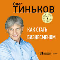 Тиньков, Олег  - Как стать бизнесменом