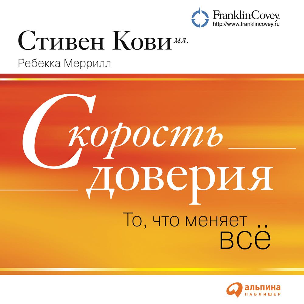 Стивен Кови Скорость доверия (краткое изложение книги) kovi f102 в екатеринбурге на маркете
