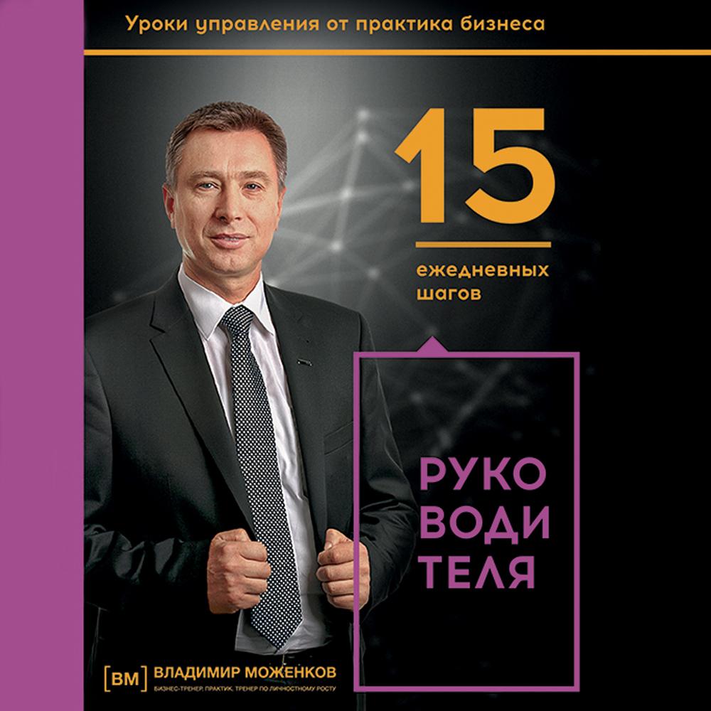 Владимир Моженков 15 ежедневных шагов руководителя