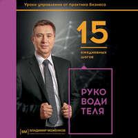 Моженков, Владимир  - 15 ежедневных шагов руководителя