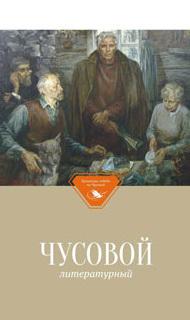 Обложка книги Чусовой литературный, автор Отсутствует