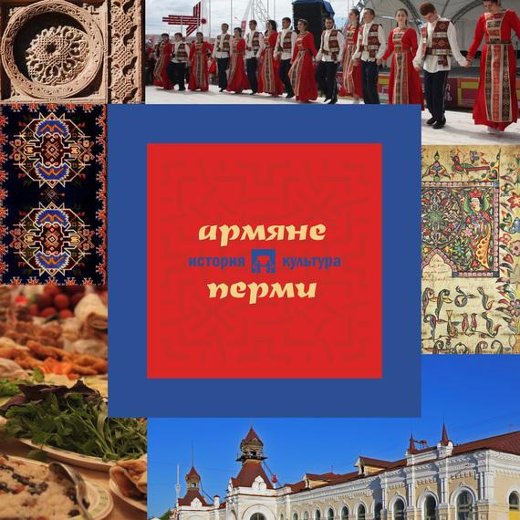 Армяне Перми: история и культура случается спокойно и размеренно