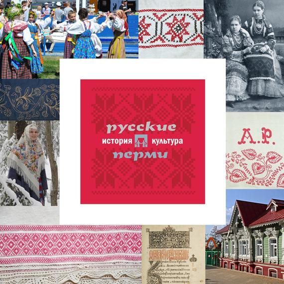 Русские Перми: история и культура изменяется активно и целеустремленно