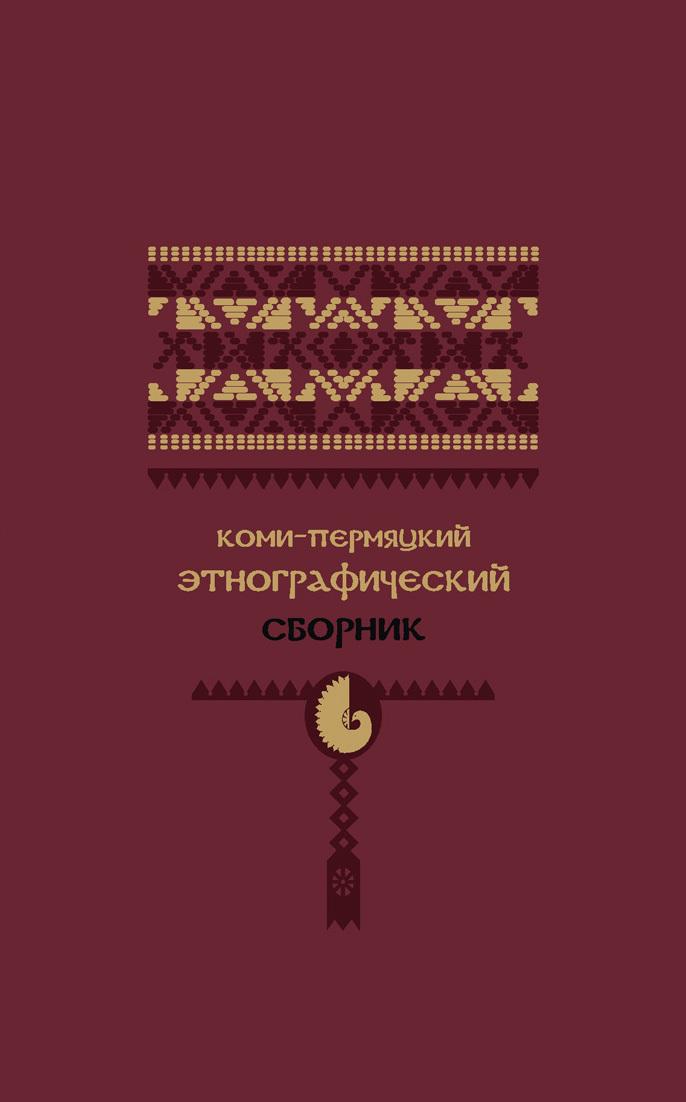Коллектив авторов Коми-пермяцкий этнографический сборник авто в рассрочку в коми