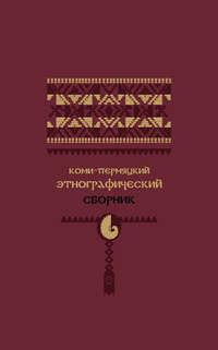 - Коми-пермяцкий этнографический сборник