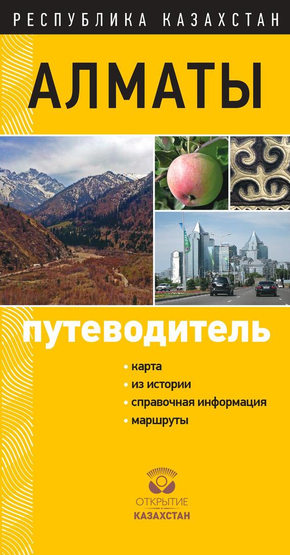 Отсутствует Алматы. Путеводитель