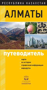 Отсутствует - Алматы. Путеводитель