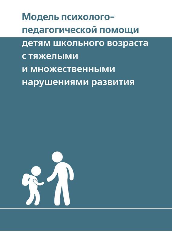 Источник: Ермолаев Д. В.. Модель психолого-педагогической помощи детям школьного возраста с тяжелыми и множественными нарушениями развития