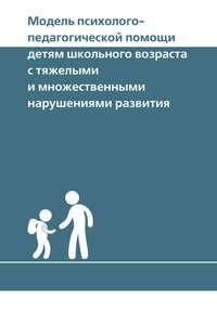 Ермолаев, Д. В.  - Модель психолого-педагогической помощи детям школьного возраста с тяжелыми и множественными нарушениями развития