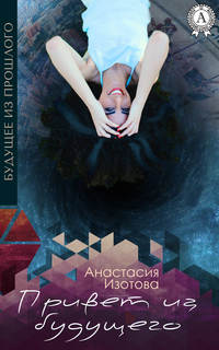Изотова, Анастасия  - Привет из будущего
