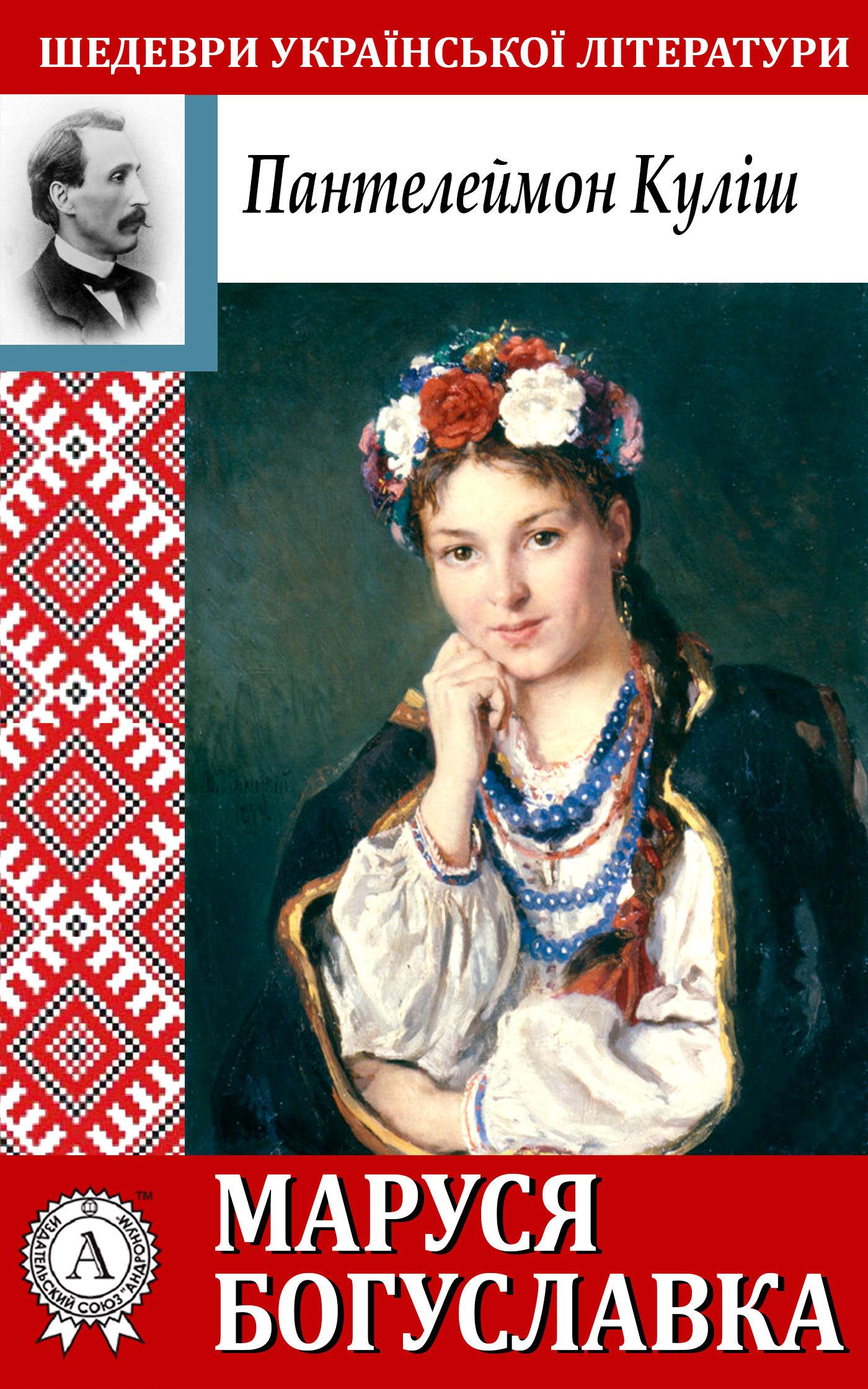 Маруся Богуславка от ЛитРес