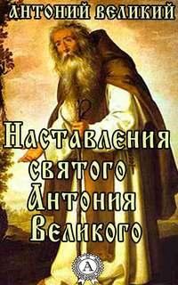 Антоний, Великий  - Наставления святого Антония Великого