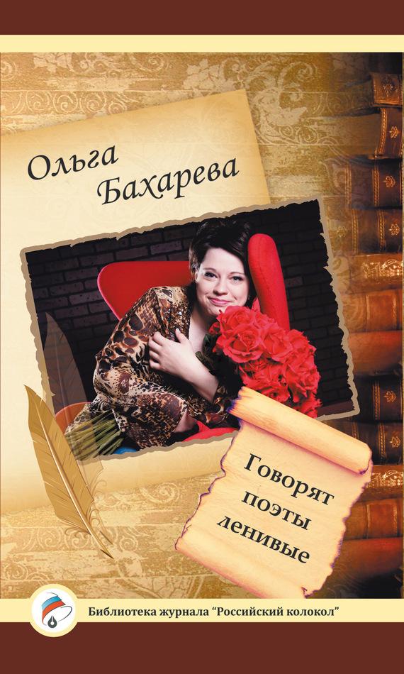 Ольга Бахарева бесплатно