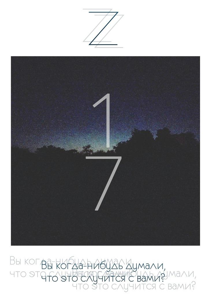 Z 17 книга