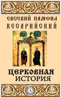 Памфил, Кесарийский Евсевий  - Церковная история