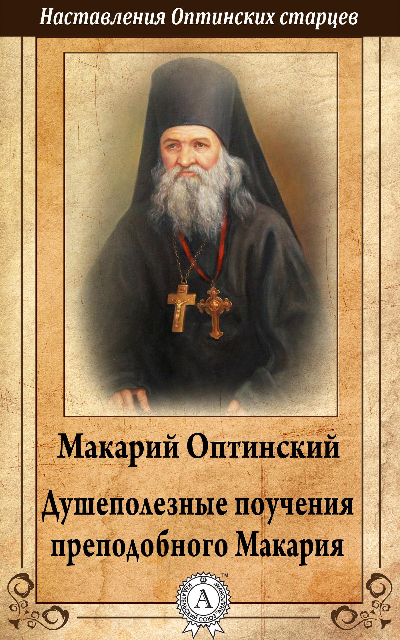 преподобный Макарий Оптинский Душеполезные поучения преподобного Макария Оптинского
