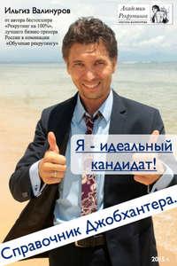 Валинуров, Ильгиз  - Я – идеальный кандидат! Справочник джобхантера