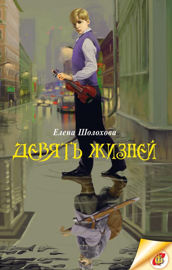 Елена Шолохова бесплатно