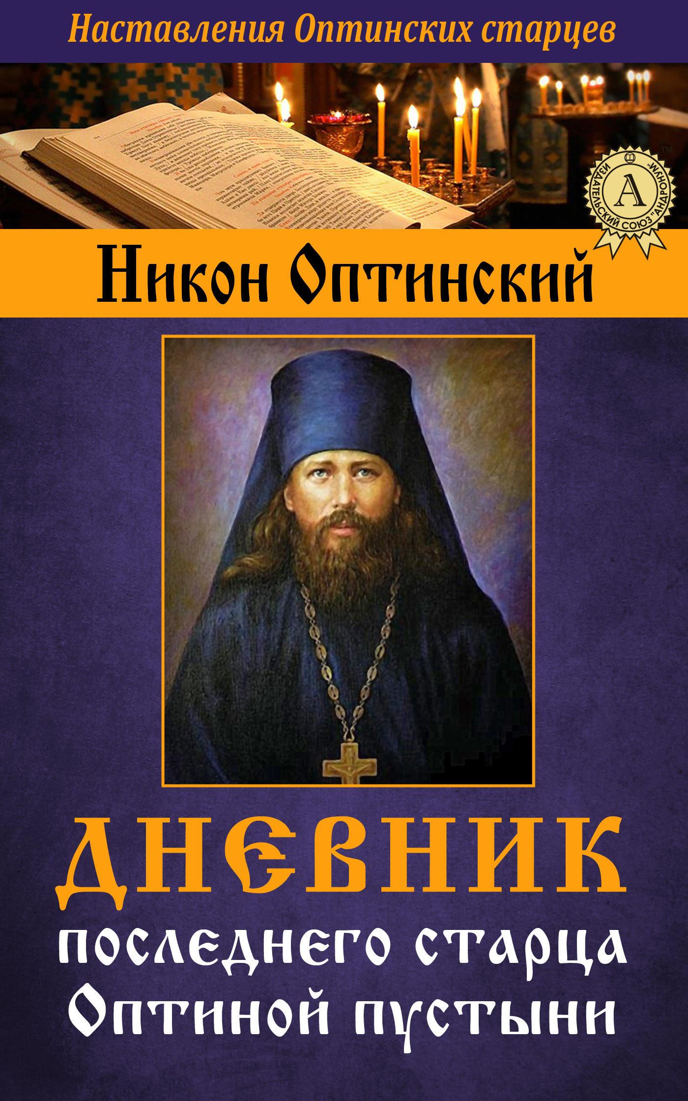 Никон Оптинский, Исповедник Преподобный Дневник последнего старца Оптиной пустыни
