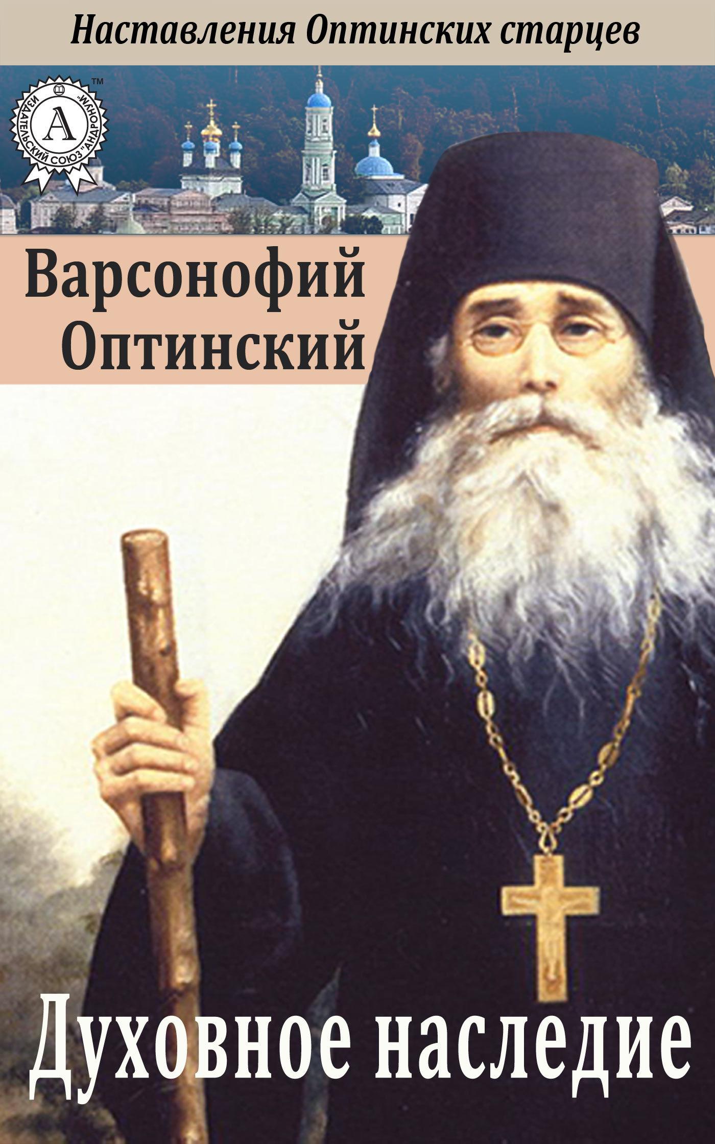 Скачать Духовное наследие бесплатно Варсонофий Оптинский Преподобный