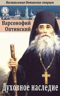 Преподобный, Варсонофий Оптинский  - Духовное наследие