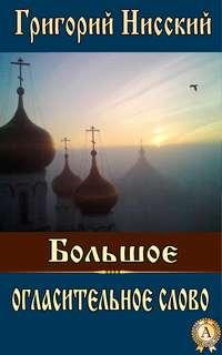 Святитель, Григорий Нисский  - Большое огласительное слово