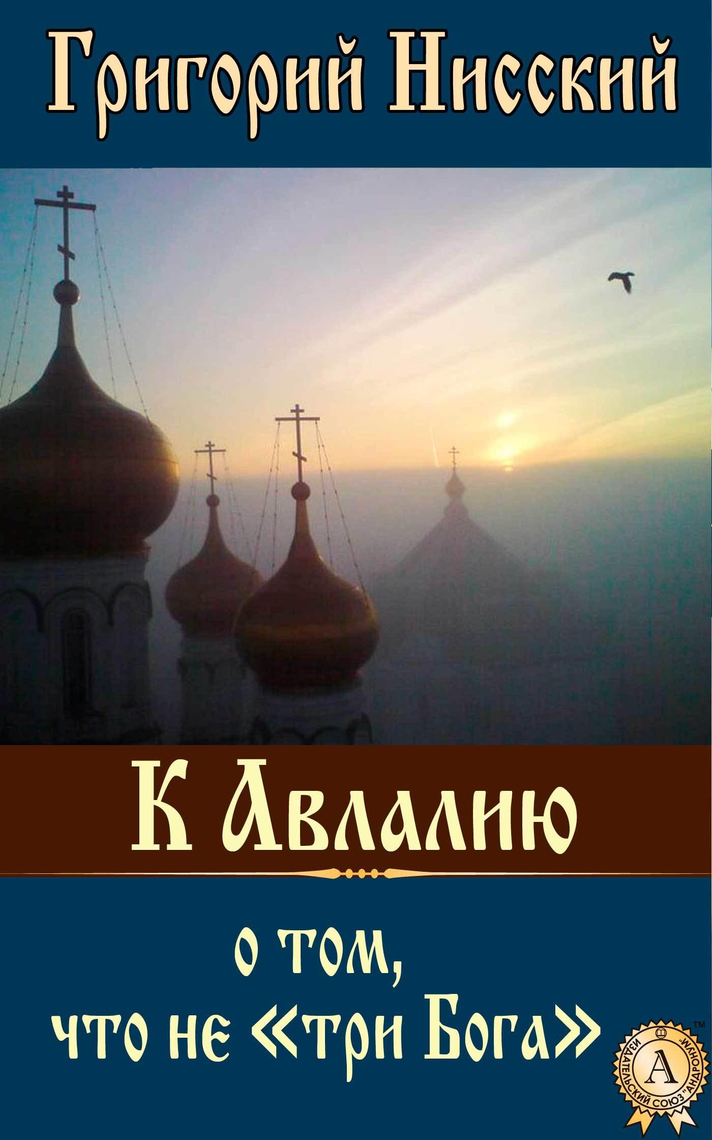 Григорий Нисский Святитель К Авлалию о том, что не «три Бога» григорий лепс григорий лепс апгрейд upgrade 3 lp