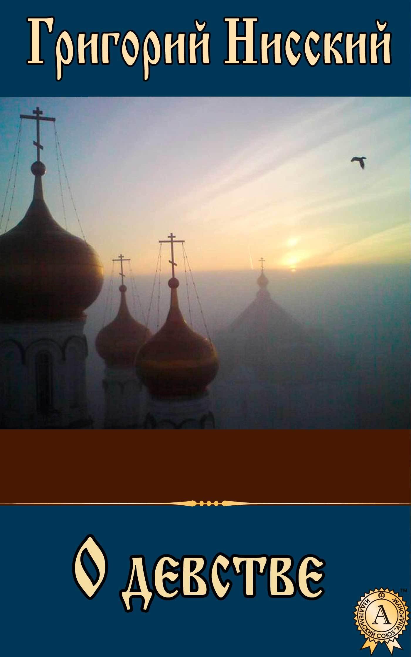 Григорий Нисский Святитель О девстве
