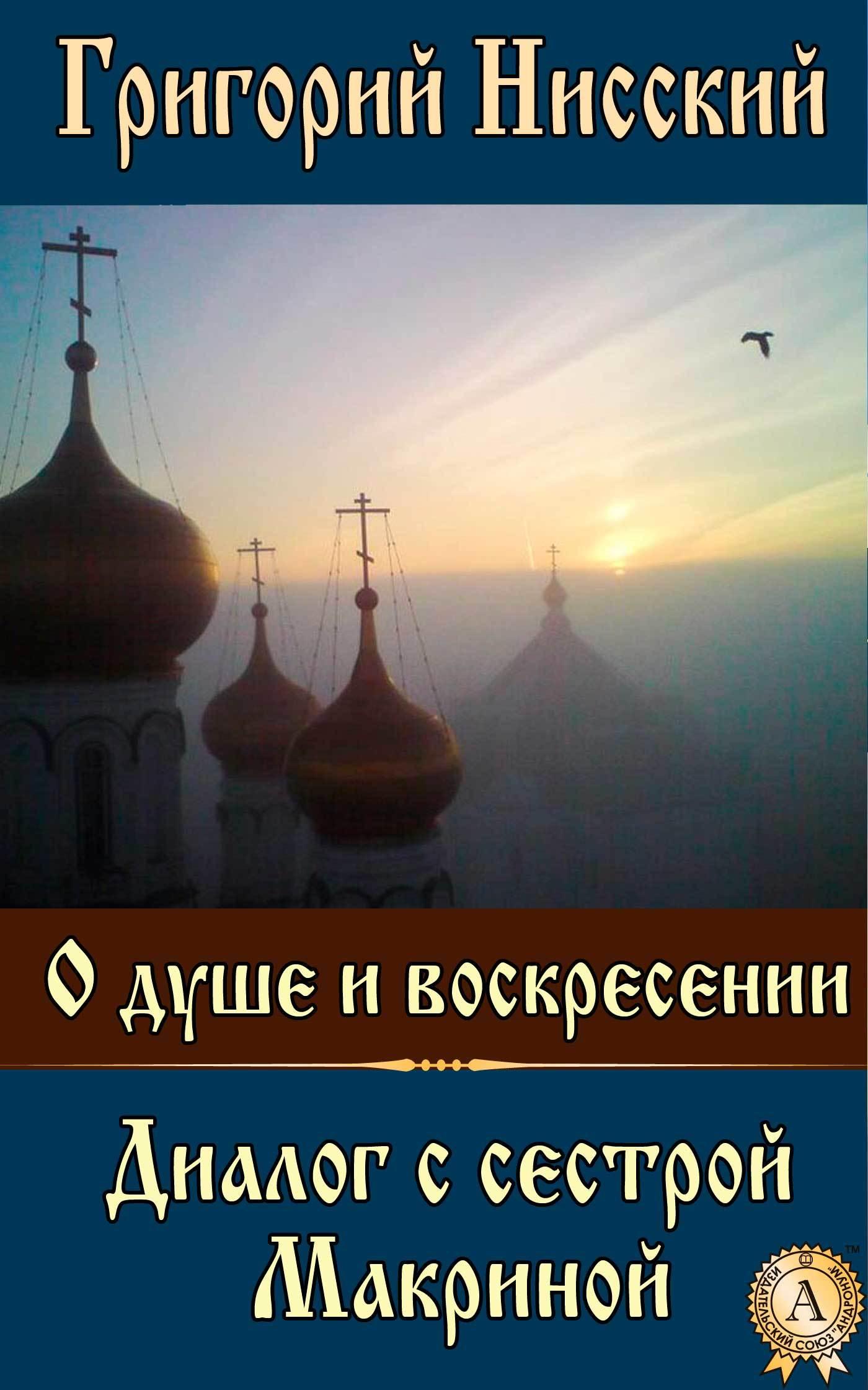 Григорий Нисский Святитель бесплатно