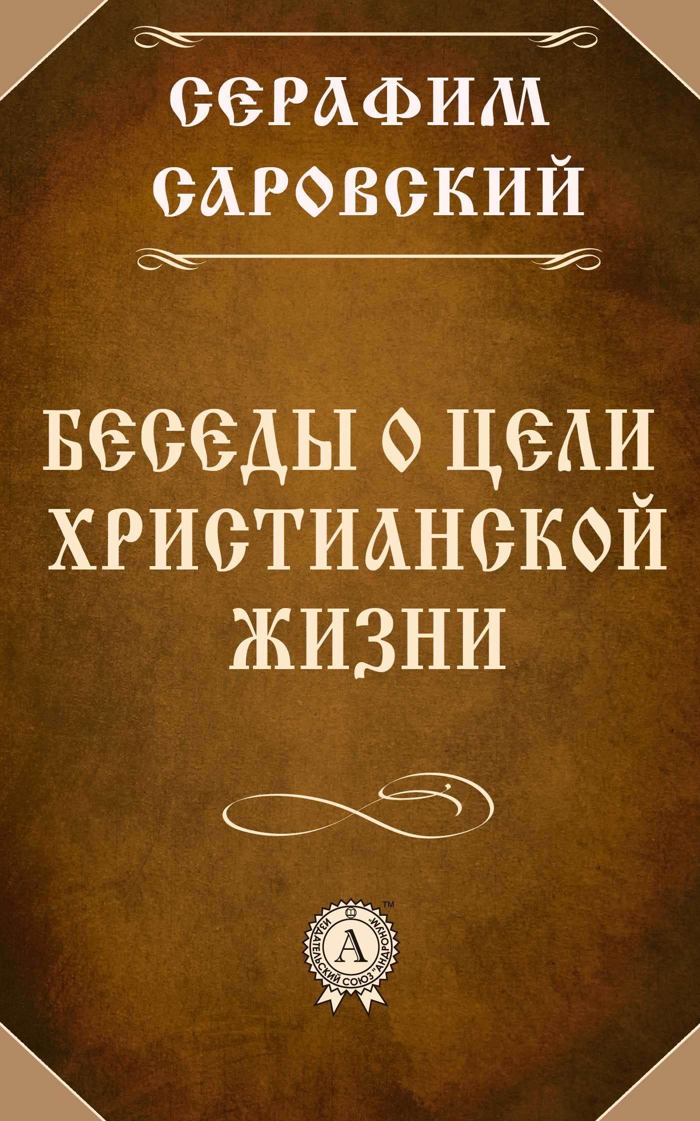 Скачать Беседы о цели христианской жизни бесплатно Серафим Саровский Преподобный